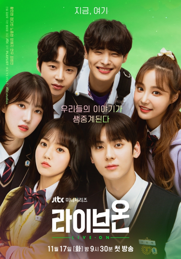 live on k-drama poster